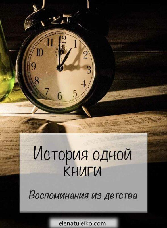 История одной книги | Блог Радость в каждом дне