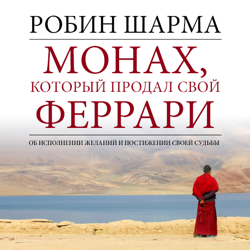"""""""Монах, который продал свой Феррари"""", Робин Шарма \ Блог Радость в каждом дне"""