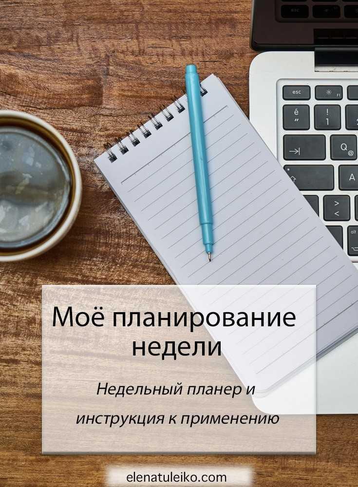Моё планирование недели \ Блог Радость в каждом дне