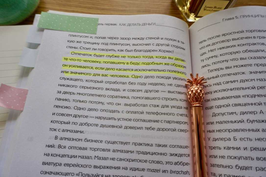 Алмазный огранщик. Майкл Роуч