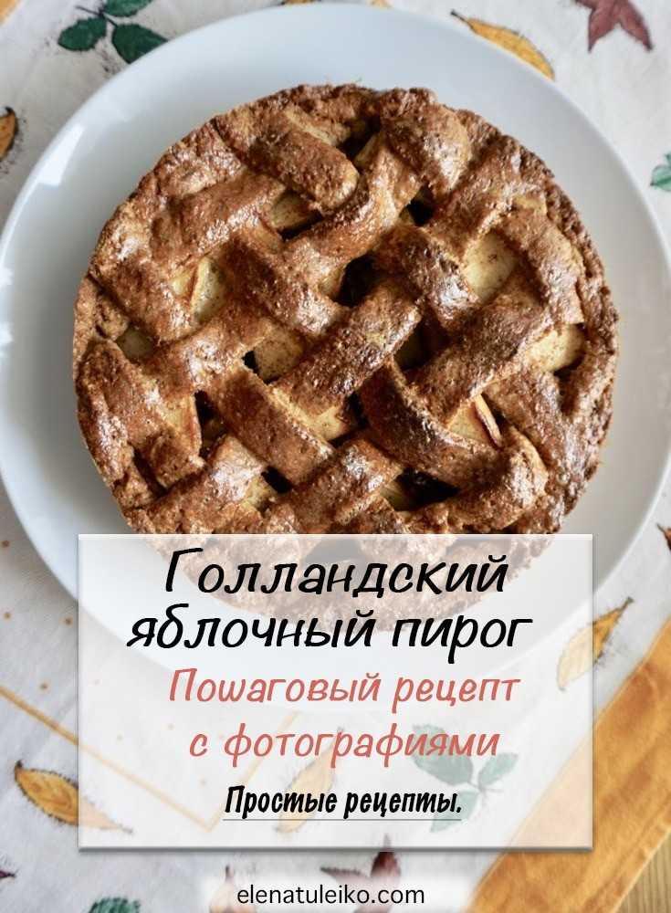 Голландский яблочный рецепт. Пошаговый рецепт с фотографиями.