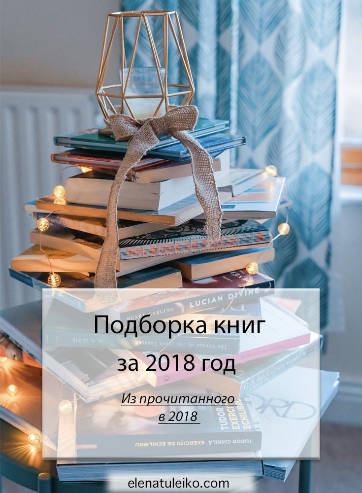 Подборка книг за 2018 год   Блог Радость в каждом дне