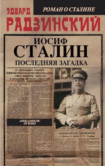 """""""Иосиф Сталин. Последняя загадка"""", Эдвард Радзинский"""