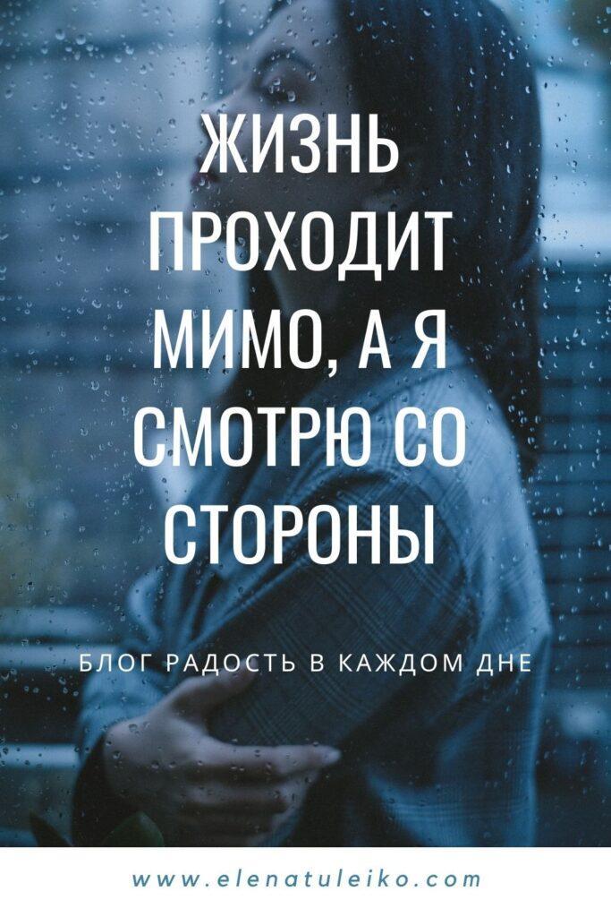 Жизнь проходит мимо, а я смотрю со стороны | Блог Радость в каждом дне
