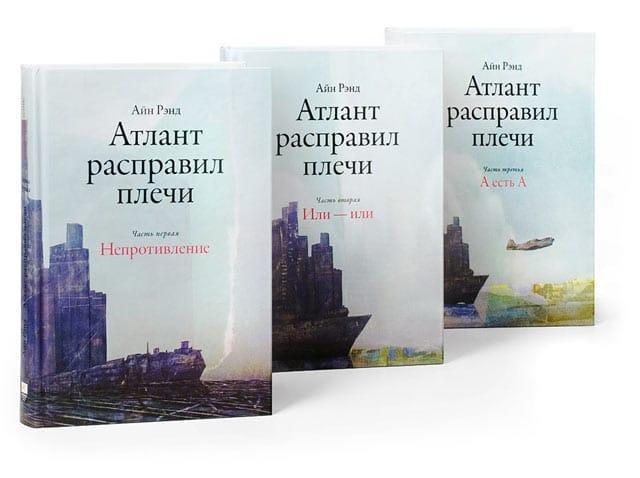 atlant - Книжная полка
