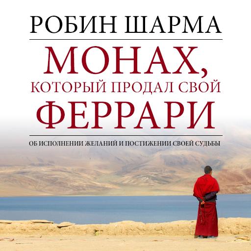 """Монах, который продал свой Феррари"", Робин Шарма"