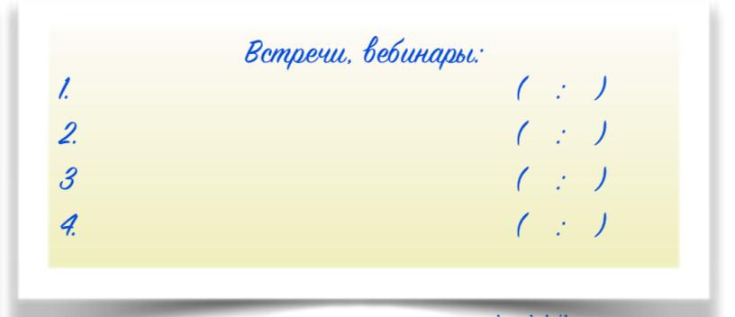 Планирование дня | Блог Радость в каждом дне