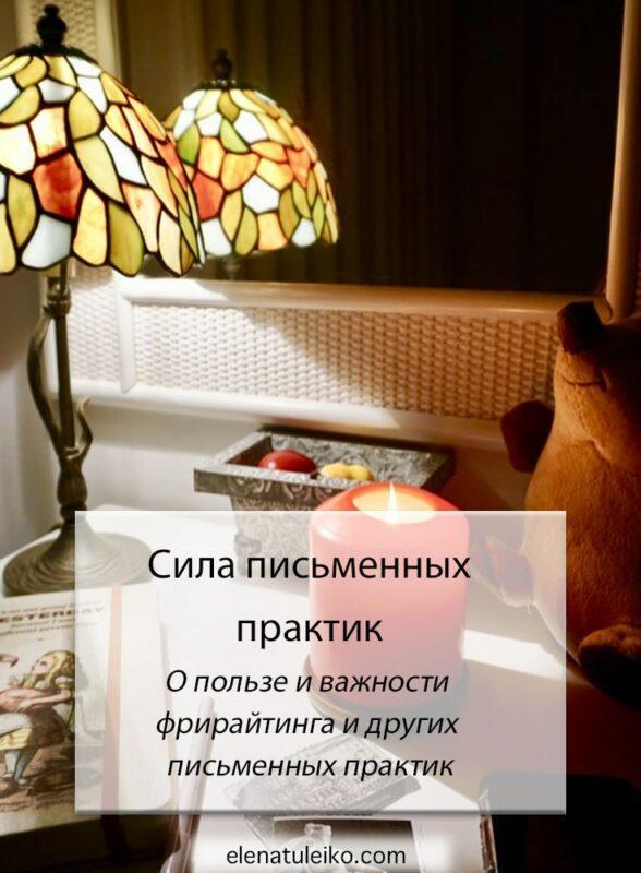 Сила письменных практик | Блог Радость в каждом дне