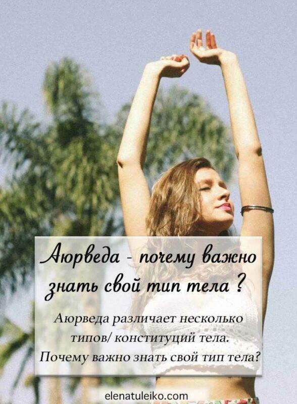 Аюрведа - почему важно знать свой тип тела?