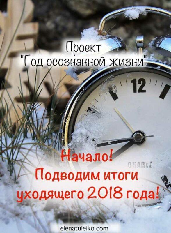"""""""Год осознанной жизни"""" – Начало! Подводим итоги уходящего 2018 года"""