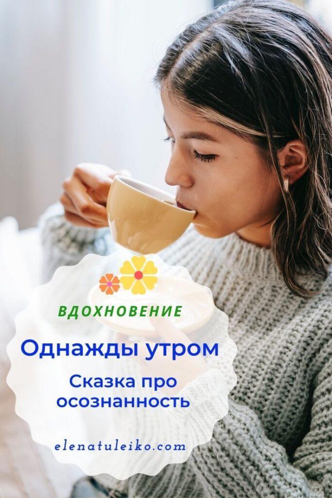 Однажды утром | Блог Радость в каждом дне