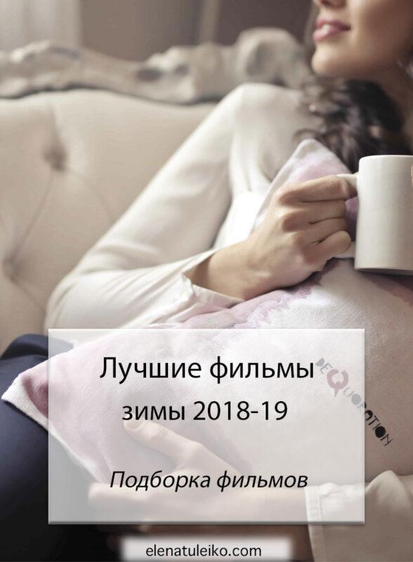 Лучшие фильмы зимы 2018-19 | Блог Радость в каждом дне