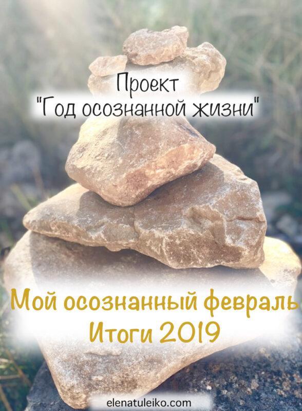 Мой осознанный февраль. Итоги 2019 | Блог Радость в каждом дне