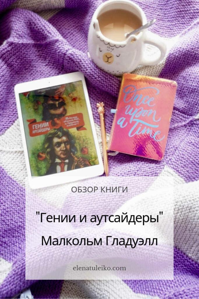 """""""Гении и аутсайдеры"""", Малкольм Гладуэлл"""