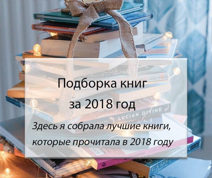 Подборка книг за 2018 год | Блог Радость в каждом дне