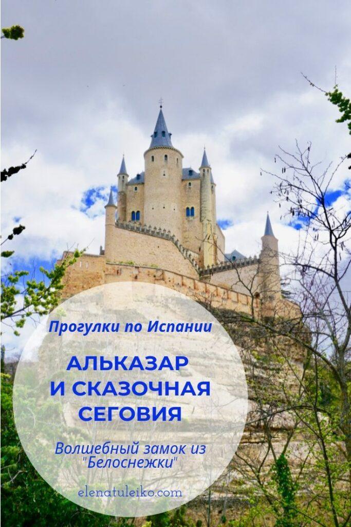 Альказар и сказочная Сеговия | Радость в каждом дне