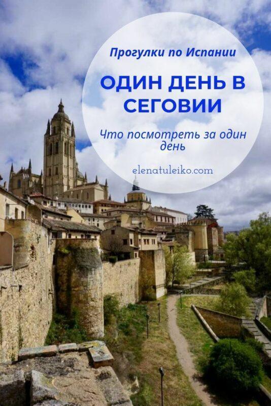 Один день в Сеговии | Блог Радость в каждом дне