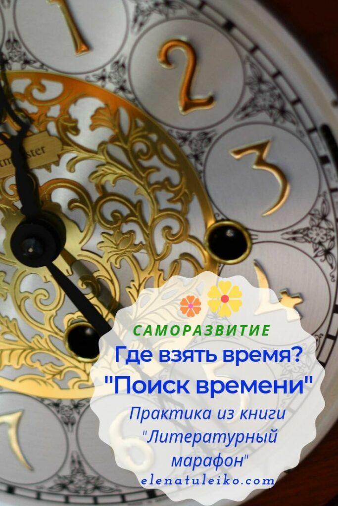 """Где взять время? Практика""""Поиск времени"""" из книги""""Литературный марафон"""""""
