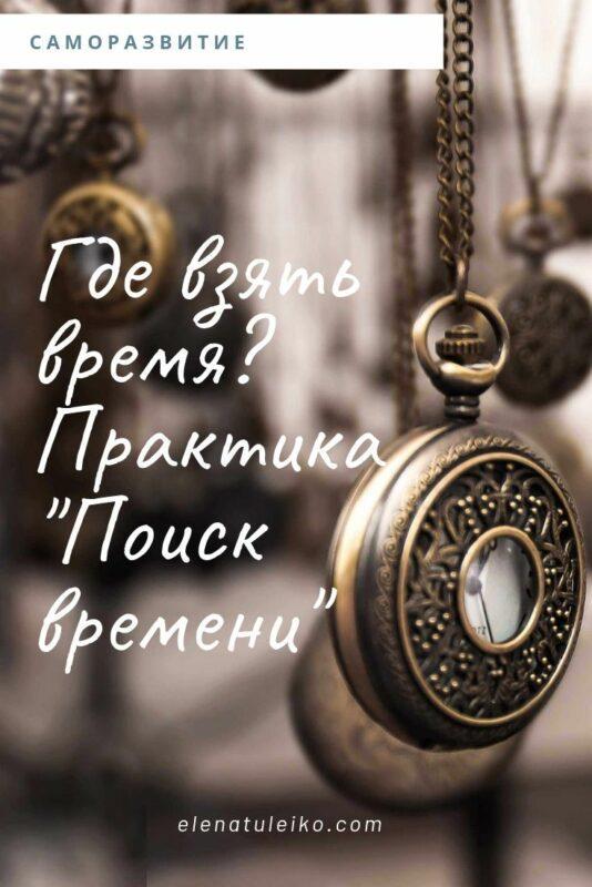 """Где взять время? Практика """"Поиск времени"""" из книги """"Литературный марафон"""""""