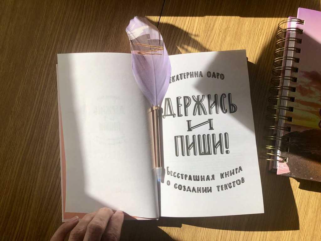 """""""Держись и пиши"""", Екатерина Оаро"""