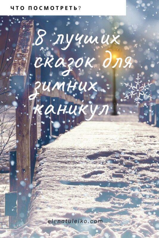 8 лучших сказочных фильмов для зимних каникул   Блог Радость в каждом дне