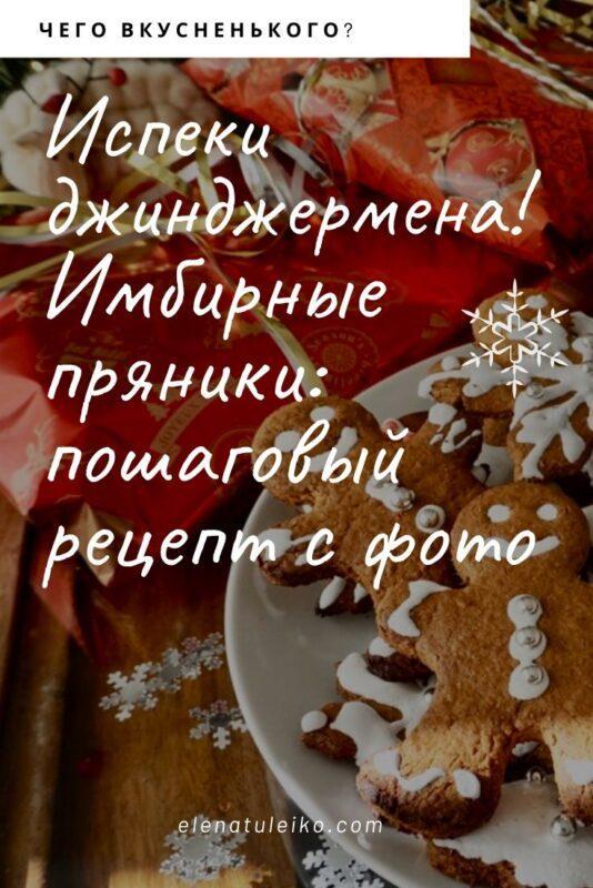 Испеки джинджермена! Имбирные пряники - пошаговый рецепт   Блог Радость в каждом дне