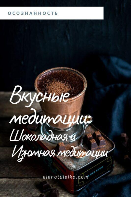 Вкусные медитации | Блог Радость в каждом дне