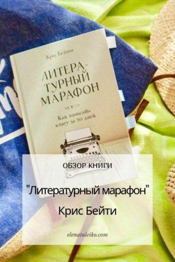 Blog-Radost-v-kazhdom-dne-Literaturnyi-marafon-Kris-Beiti-8