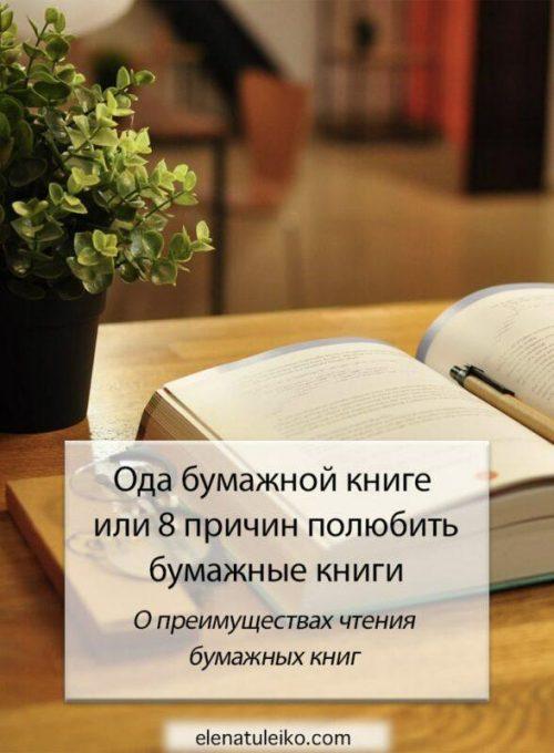Ода бумажной книге или 8 причин полюбить бумажные книги