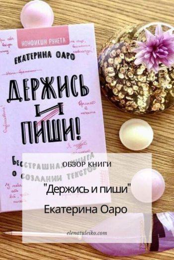 """blog radost v kazhdom dne derzhis i pishi03 ohfsy8uo2y0bfodq71s89lyreix01vgxxv5yigyoe0 -""""Держись и пиши"""", Екатерина Оаро"""